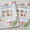 おそうじ本舗×オレンジページ特別編集 快適な暮らしのスタイルBOOKの画像