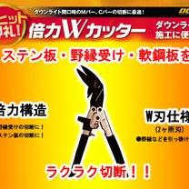 【土牛 倍力Wカッター】軽天切断に便利!の記事に添付されている画像