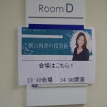 横山利香さんセミナー…