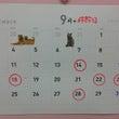 ★9月の休診日・臨時…