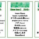 9/18月祝【祝Base20th】AnniversaryPartyに出演します!の記事より
