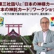 「箱根三社詣りと『日…