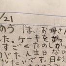 4年生の字 勇気づけでこんなに変わりましたの記事より
