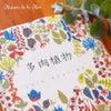 プルミエールコース おしゃれなサロンボードと制作中の花型盆の画像