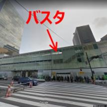 バスタからJR新宿駅…