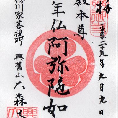 ☆大森寺(だいしんじ)の記事に添付されている画像