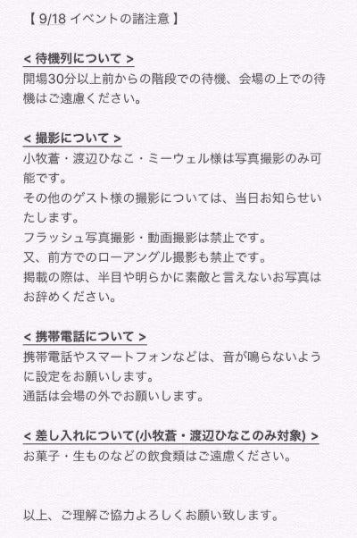 注意事項 小牧蒼 神田ミーファ ライブ