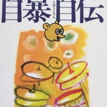 """「自暴自伝」(村上""""…"""