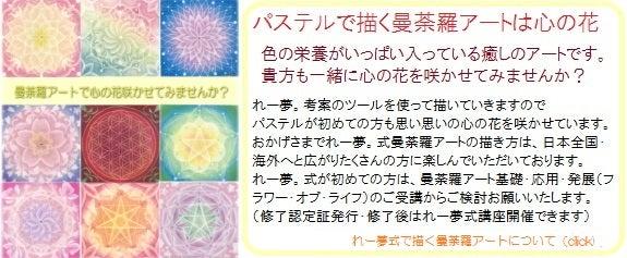 5/5.6開催予定 曼荼羅アート基礎・応用・発展