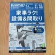 SUUMO   -2…
