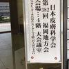 皮膚科学会 福岡地方会の画像