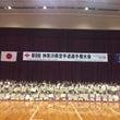 第9回神奈川県大会 …