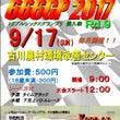 666GP第9戦大会…