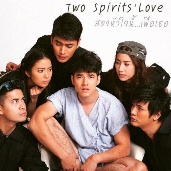 Two Spirits' Love』視聴中♪   ...
