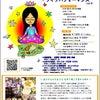 10/15 今年もやります!秋のお寺イベント(o^^o)フライヤー完成!の画像