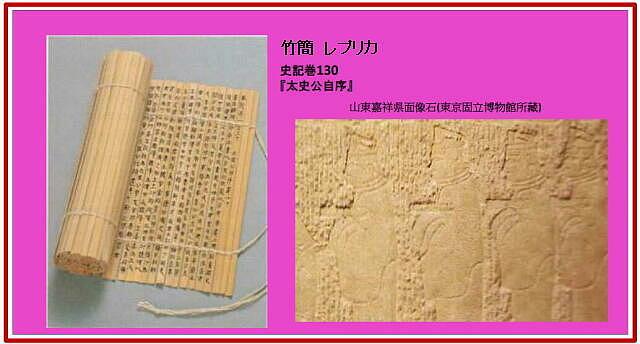 ,中国4000年の歴史は 司馬遷が史実をまとめ【史記】を遺したからこそ燦然と輝きをもつ。