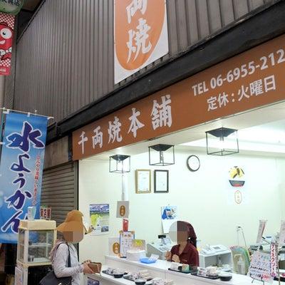千林商店街で食べ歩き。の記事に添付されている画像