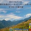 2017 秋の糸魚川…