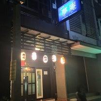 <シラチャでお一人様 その3>一人居酒屋@夢庵の記事に添付されている画像