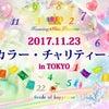 数秘&カラー・チャリティーイベント2017 in Tokyo のご案内です。の画像
