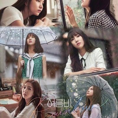 《SUMMER RAIN》 GFRIEND 【歌詞・和訳・カナルビ】の記事に添付されている画像