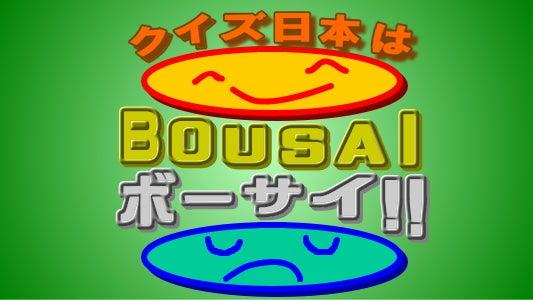 bousaiquizlogo2.jpg