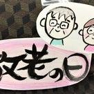"""""""敬老の日""""の記事より"""