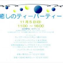 11/5(日)癒しの…