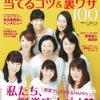 『懸賞 当てるコツ&裏ワザ100』本日発売☆の画像
