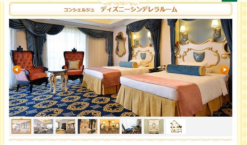 検証シンデレラルームの違い東京ディズニーランドホテル 東京