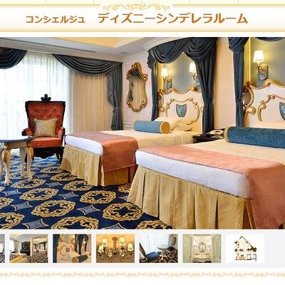 [検証]シンデレラルームの違い(東京ディズニーランドホテル)の記事に添付されている画像