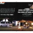 大阪キャンピングカーフェア2017の記事より
