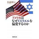 『アメリカはなぜイスラエルを偏愛するのか 佐藤唯行』を読む ユダヤパワーの詳細と書かれないタブーの記事より