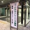 【中野ジェームス修一 講演会 @立川】の画像