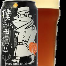 僕ビール、君ビールに…