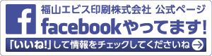 $福山エビス印刷の社員ブログ-facebookページを見る