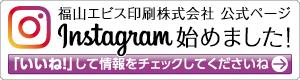 $福山エビス印刷の社員ブログ-instagramページを見る