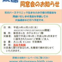第3回ABC Kid…