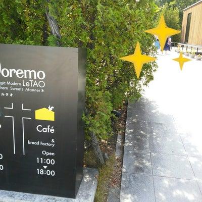 千歳市「ドレモルタオ」のカフェの記事に添付されている画像
