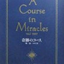 ACIM (奇跡のコ…