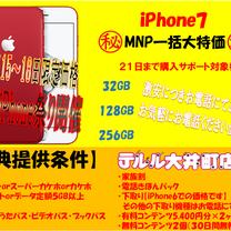 【auのiPhone7】購入サポートあり・なし どっちがお得!?(´□`。)の記事に添付されている画像