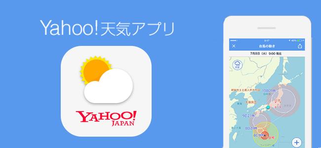 の 教え ok て google 天気 今日 を 「OK, Google!」の設定と使い方!Google音声検索コマンド17選