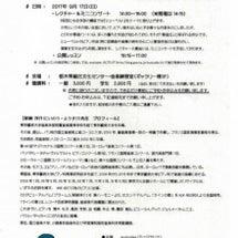 ピアノレクチャー&ミ…