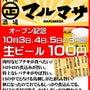 お知らせ☆10/3新…