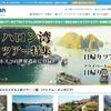 ハノイの観光情報ならコレ!オススメのベトナム旅行情報サイトまとめの画像
