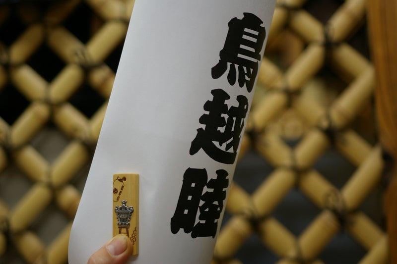 神輿象嵌木札 特別オプション高張名入れ