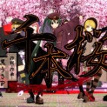 「千本桜」を箏で弾こ…