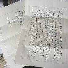 桑原さんの手紙