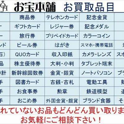 お宝本舗 八木店 ~閉店のお知らせ~の記事に添付されている画像