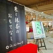 ホテルニューオータニ大阪☆栗と抹茶のおもてなし